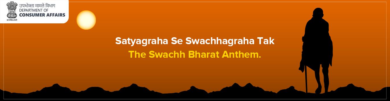 Swachh Bharat Anthem