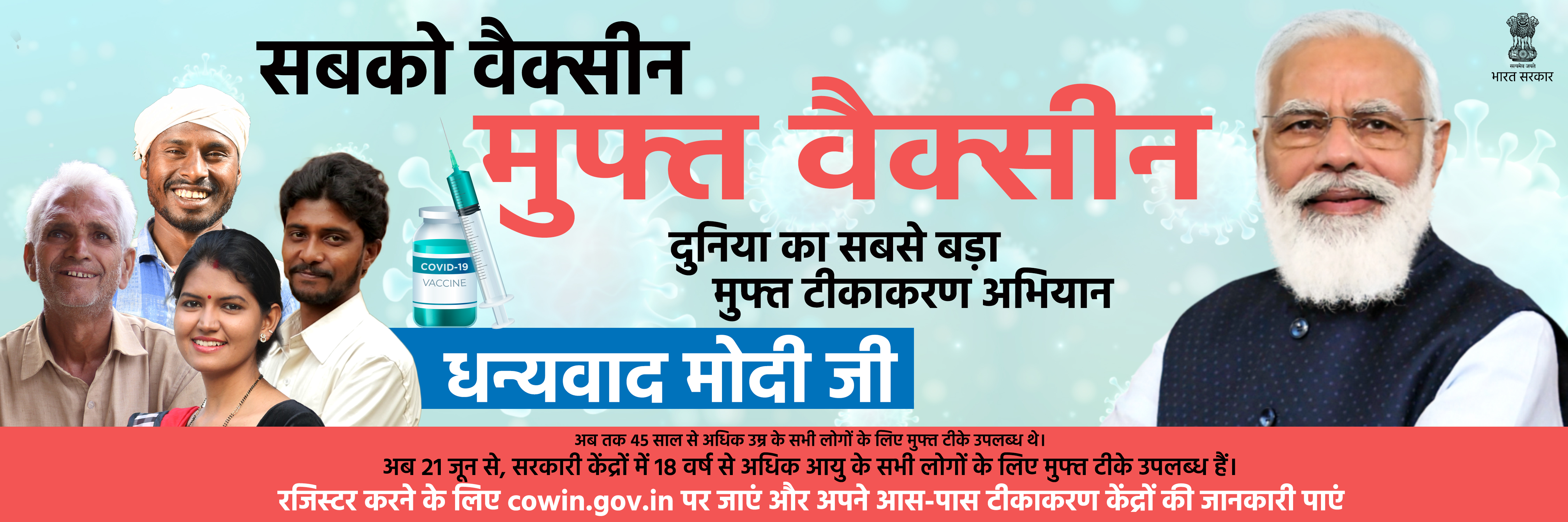 Vaccination for All Free for All- Hindi