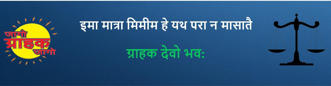 Grahak  Devo  Bhavh