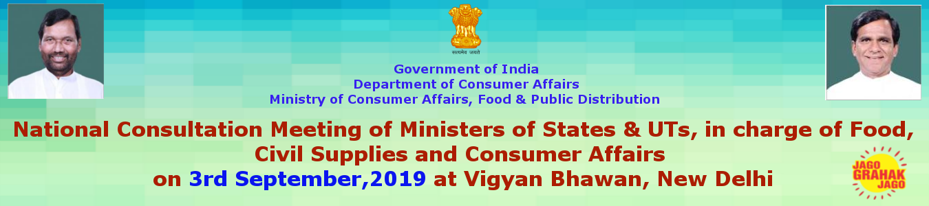 Home | Department of Consumer Affairs | Ministry of Consumer