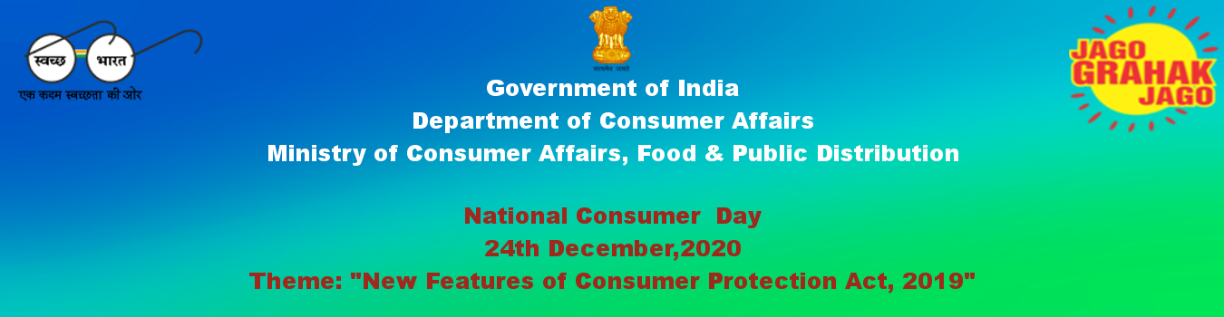 National Consumer Rights Day, 2020