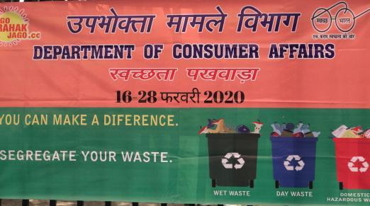 """उपभोक्ता मामले विभाग 16 से 28 फरवरी, 2020 तक """"स्वच्छ्ता पखवाड़ा"""" मना रहा है"""